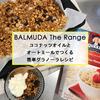 【レシピ】バルミューダ レンジでお菓子作り、ココナッツオイルとオートミールのグラノーラ。