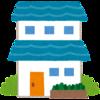 持ち家と賃貸どちらが良い?