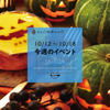 独断と偏見による今週のイベントたち【10/12~10/18】