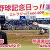 高校野球記念日っ!! エトラジっ!! 第109回放送っ!! 第一勝利校とは??