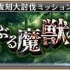 AB:大討伐ミッション【荒ぶる魔獣の森】