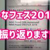 ハロプロ活動報告:ひなフェス2019に行ってきた!!