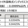 ニッセイ外国株式インデックスが信託報酬を引き下げ!eMAXIS Slim先進国株とどちらを選ぶべきか?