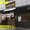 前田慶次朗~2014年2月4杯目~