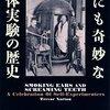 トレヴァー・ノートン『世にも奇妙な人体実験の歴史』