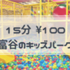 【富谷】キッズパーク「kid's US.LAND」に子供と行ってきた!15分100円から遊び放題だったよ!