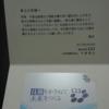 株主優待ガイド(4826 CIJ:2016年12月中間期 の巻)