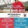 HOME MADE  2019