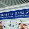 大連空港で入国して中国国内線に乗り継ぐという方法は便利なのか実験してみた。