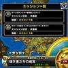 DQMSL「強き者たちの迷宮」のミッション「サポートを含むランクS以下のパーティでクリア」を達成しました。