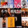 ★Yahooブログ「fpdの映画スクラップ帖」の最終コメント・ランキング。
