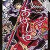 3月1日【無料漫画】あやしや1巻~3巻・片恋スクリーム【kindle電子書籍】