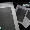 森友学園の件でフェイクニュースを煽った朝日新聞や民進党は責任を取れ。
