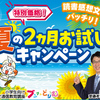 【受検塾】公立中高一貫校