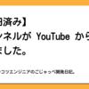 【復旧済み】チャンネルが YouTube から削除されました。