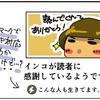 【体験談】スマニュー砲で掲載されてPV爆上がり…収益はどうなった!?