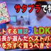 雑誌LDK編集長がオススメするベストバイTOP3〜サタプラより