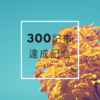 【300記事☆記念】ブログをゆるーく振り返ってみます!