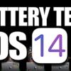 iOS14のバッテリーもちには期待していい?〜iOS14beta1のテストで良好な結果が!〜