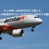 Rocketmilesからシンガポールのホテルに3泊して、ユナイテッド航空のマイレージプラス3,000マイル獲得した。