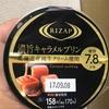 ファミリーマート RIZAP 濃旨キャラメルプリン 食べてみました
