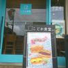 いいお店発見、発酵カフェこじか食堂