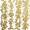 文楽 竹本津駒太夫・関西ラジオワイドゲスト出演 六代目竹本錣太夫襲名にあたって
