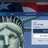ESTA(エスタ)を申請する。アメリカ渡航(ハワイ含む)に必要な申請方法をまとめました。