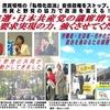 総選挙2017−震災から6年半。市民生活視点の政治を思い返すために、日本共産党へのご助力を。