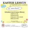 Easter Lesson(イースターレッスン)のお知らせ