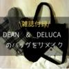 付録をリメイク! DEAN & DELUCA バッグをより使いやすく。