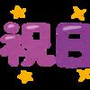 C# で日本の祝日を取得