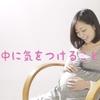 妊娠中にきをつけることは?