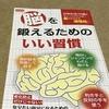 【Oh!脳】DAISOで売っていた100円本をしゃぶり尽くしてみた