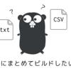 rakyll/statikでGoで扱うファイルリソースを一緒にビルドする