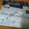 【少しでもお得に会員登録】ANAマイレージクラブへの入会方法