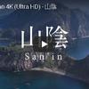 一度は見たい日本 山陰地方の絶景コレクション