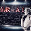 AIと仏教の相違点