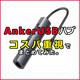 AnkerのUSB・HDMIハブについてコスパ重視でまとめてみた。
