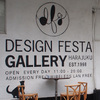 デザイン・フェスタ・ギャラリー原宿で9月6日まで展示します