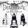 『DEATH NOTE デスノート Light up the NEW world』鑑賞。〈ネタバレ感想あり〉
