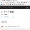 ASP.NET MVC CoreTweetを使ってツイートを投稿する。