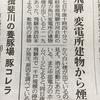 中日新聞から