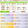 DQ10-チムメン加入&ルームお休み+ウマ娘-短距離のレース競技場用ガチ育成