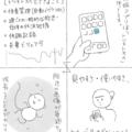 ドイツでにんぷなう⑧ 妊娠・出産アプリ 〜おすすめアプリ「トツキトオカ」〜