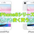 iPhone8やiPhone8 Plusを少しでも安く買う方法