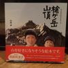 川端誠さんの新刊「槍ヶ岳山頂」