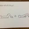 体幹を鍛えるとメリットしかない!KOBA式コアトレーニング法