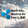 Ripple:Much Ado, Much to Do Part1 和訳