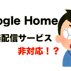 【Google Home】Apple Music/AWA/Amazon Music/Spotifyの対応は?調査!